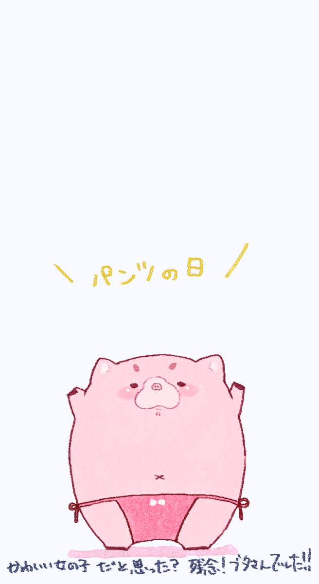 "<span class=""title"">#ぱんつの日</span>"