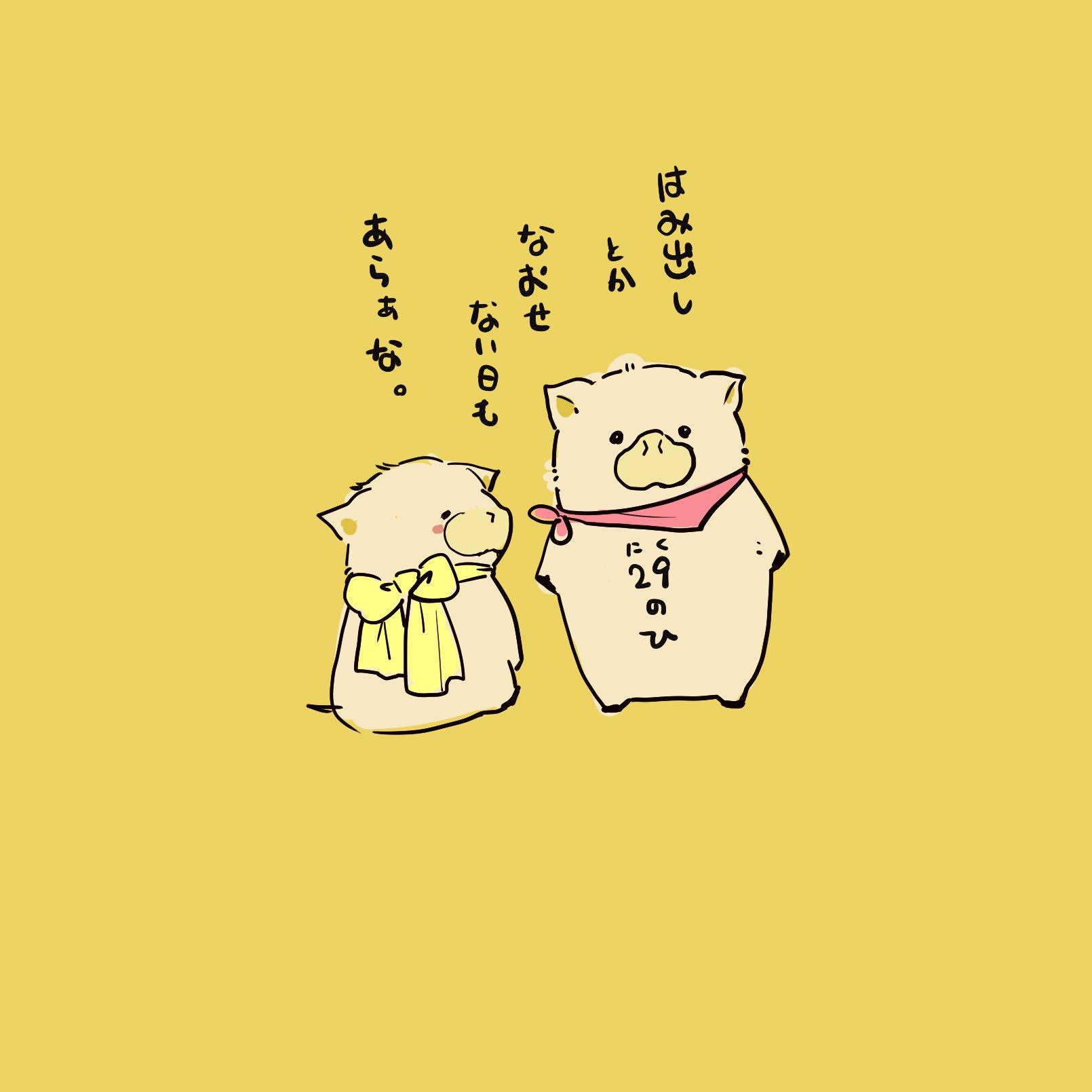 "<span class=""title"">#ニクの日</span>"